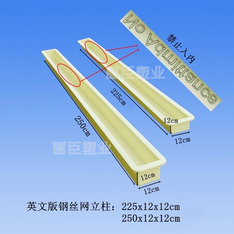钢丝网立柱模具尺寸