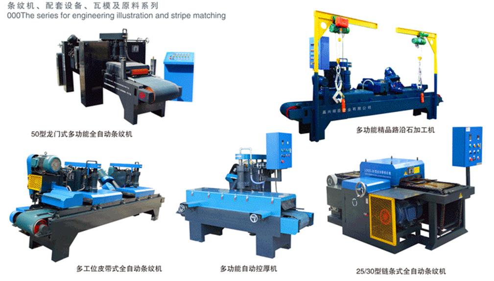 水泥构件配套机械设备