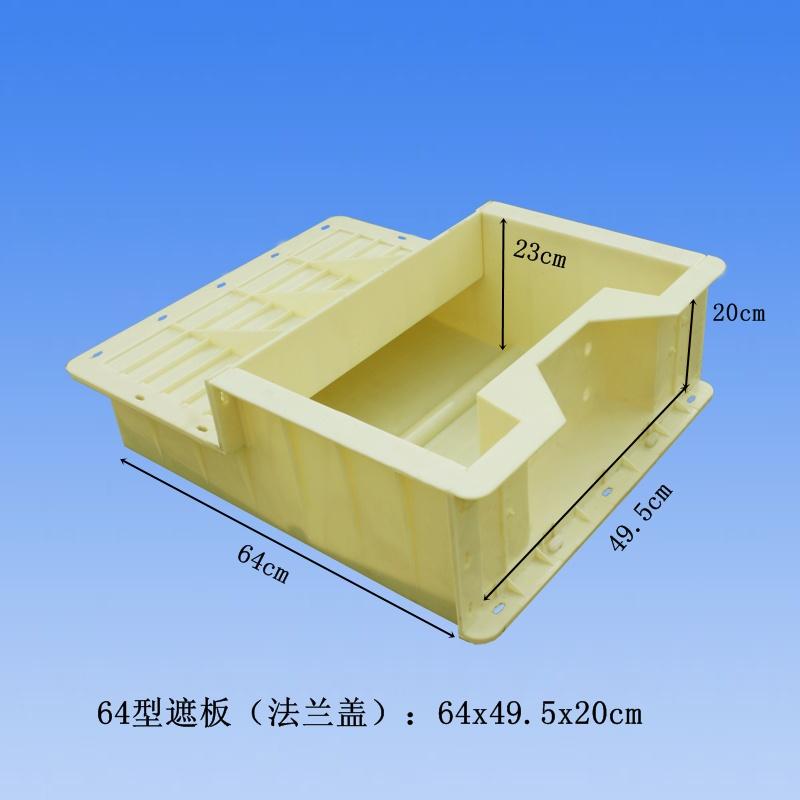 水泥遮板模具-1