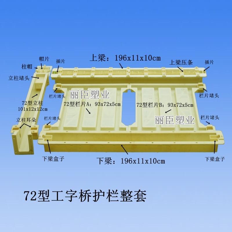 高铁护栏模具尺寸