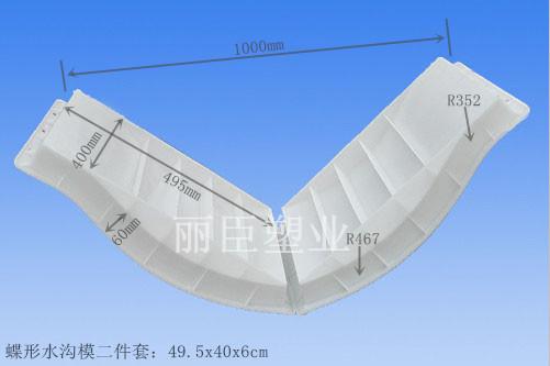 排水沟模具尺寸