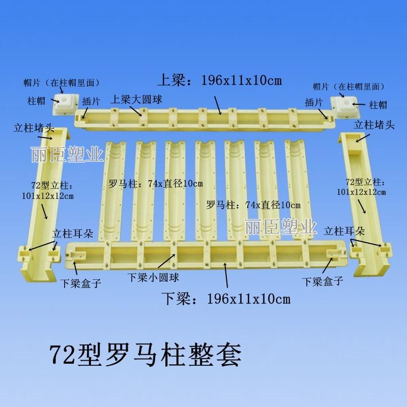 桥梁护栏模具尺寸