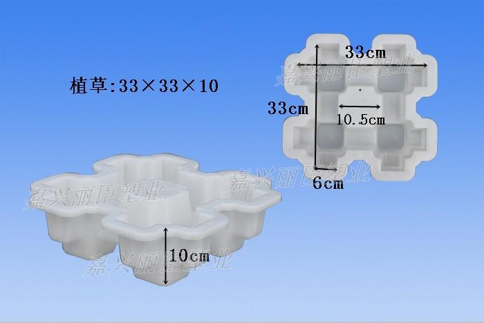 井字植草砖模具尺寸