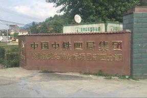 中铁四局杭黄铁路U型高铁电缆槽塑料模具施工案例