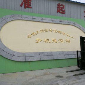 高铁水泥步板模具中铁三局济青预制构件厂实例