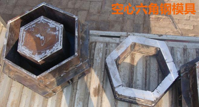 六角护坡钢模具