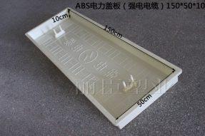 强电电力盖板塑料模具