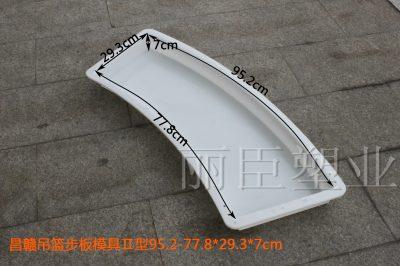 昌赣吊篮步板塑料模具