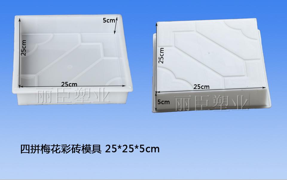 梅花彩砖模盒尺寸
