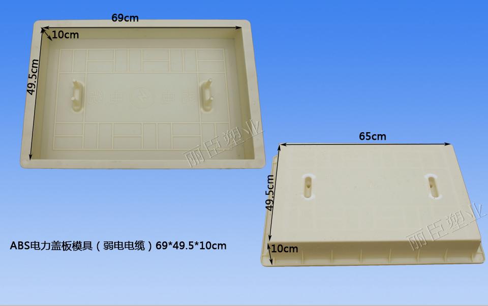 电力沟盖板模具尺寸