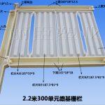 高铁防护栅栏模具尺寸