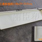 高铁盖板塑料模具