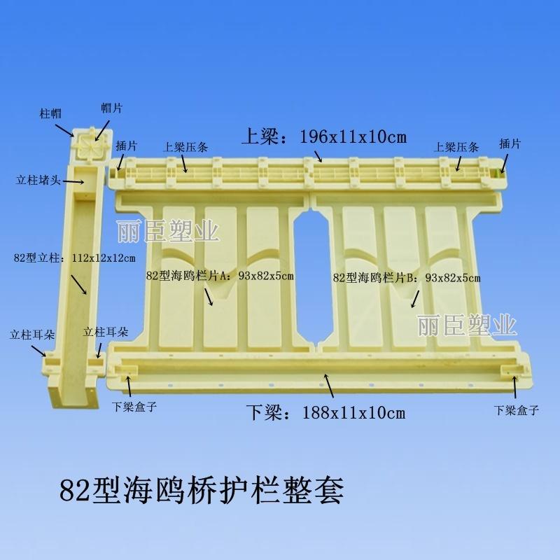 高铁桥梁围栏模具