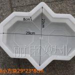 8字彩砖模盒