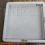 荔枝纹彩砖模盒