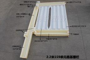 铁路防护栅栏模具2.2米159单元