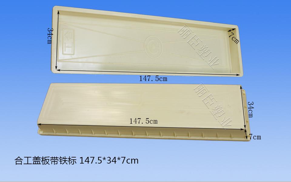 合工盖板模具尺寸