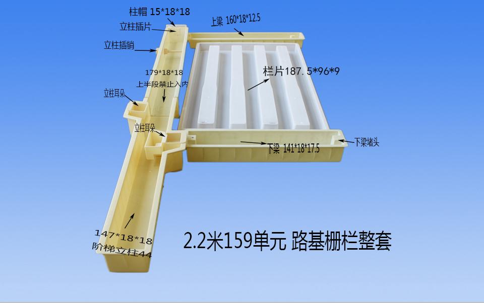路基護欄塑料模具尺寸圖