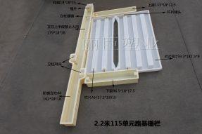 水泥路基栅栏塑料模具2.2米115单元