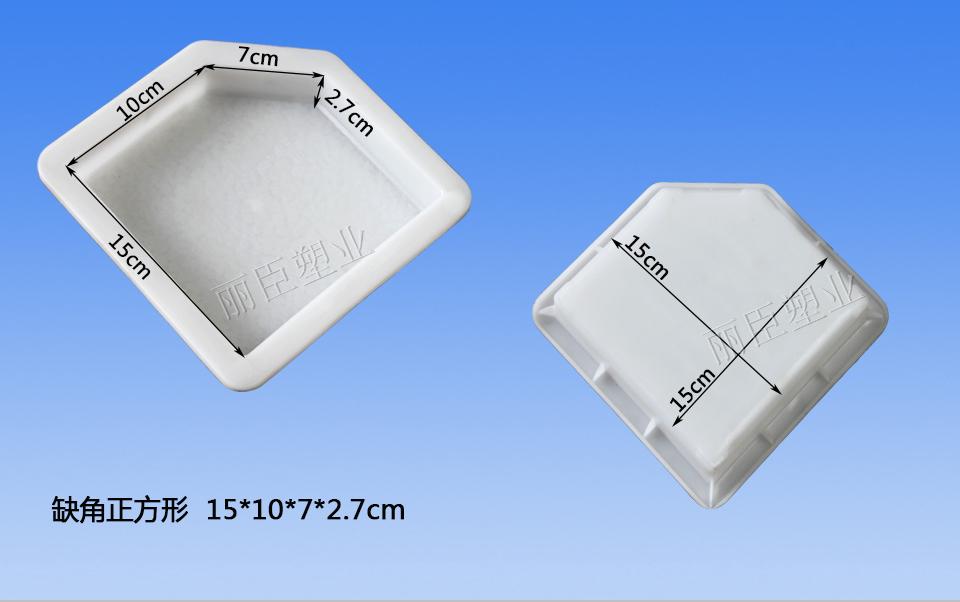 正方形彩砖模具尺寸