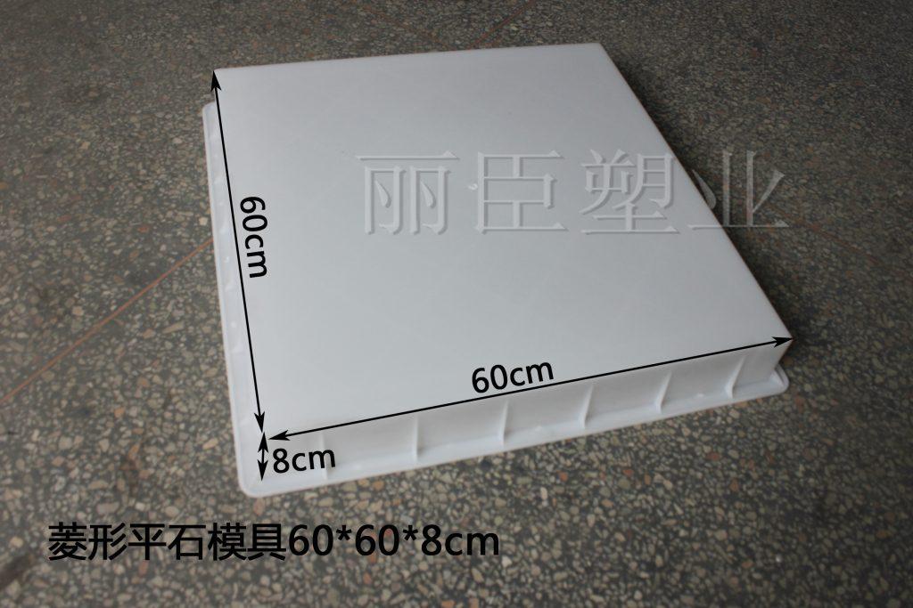 水泥路平石模具尺寸图