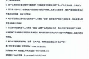 嘉兴丽臣塑业有限公司权益申明
