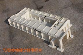 72型高铁护栏伸缩缝立柱带栏片模具