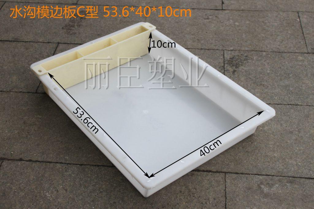 水沟模C型边板