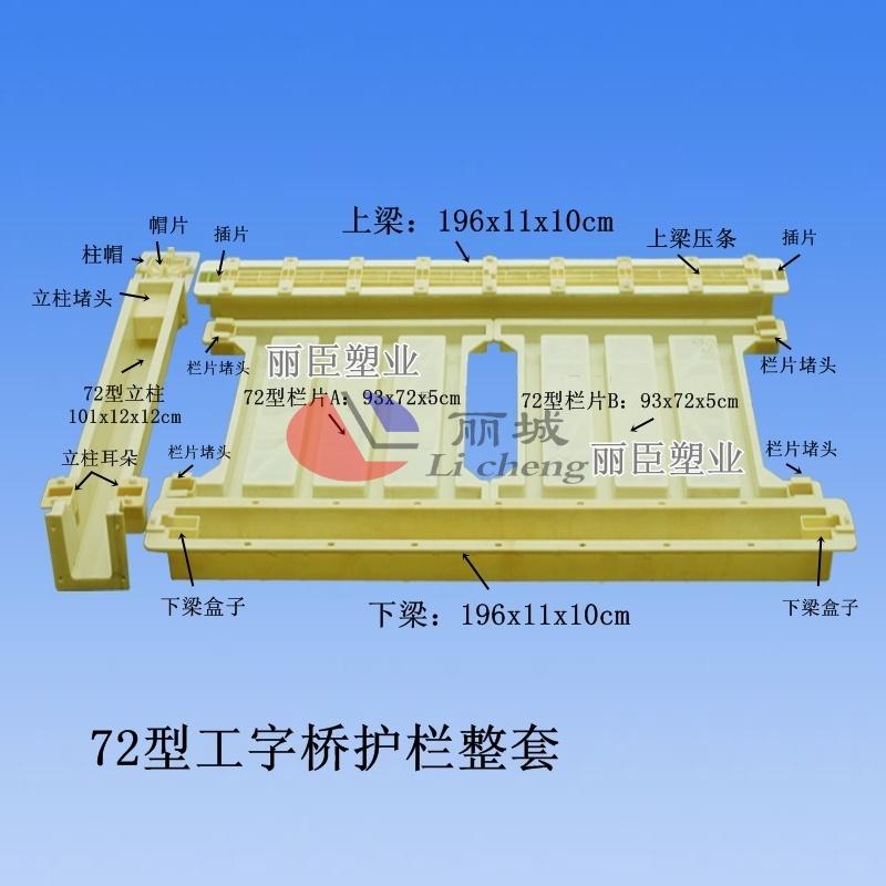 72型海鸥桥护栏模具