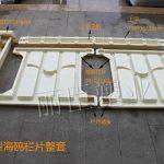 94型海鸥桥梁栏杆塑料模具