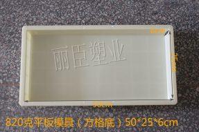 路平石塑模50x25x6