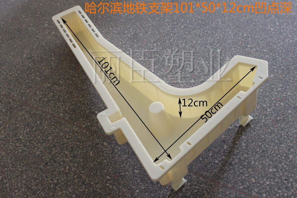 哈尔滨地铁疏散平台支架模具