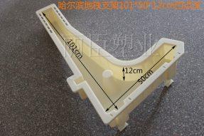哈尔滨地铁支架塑料模具