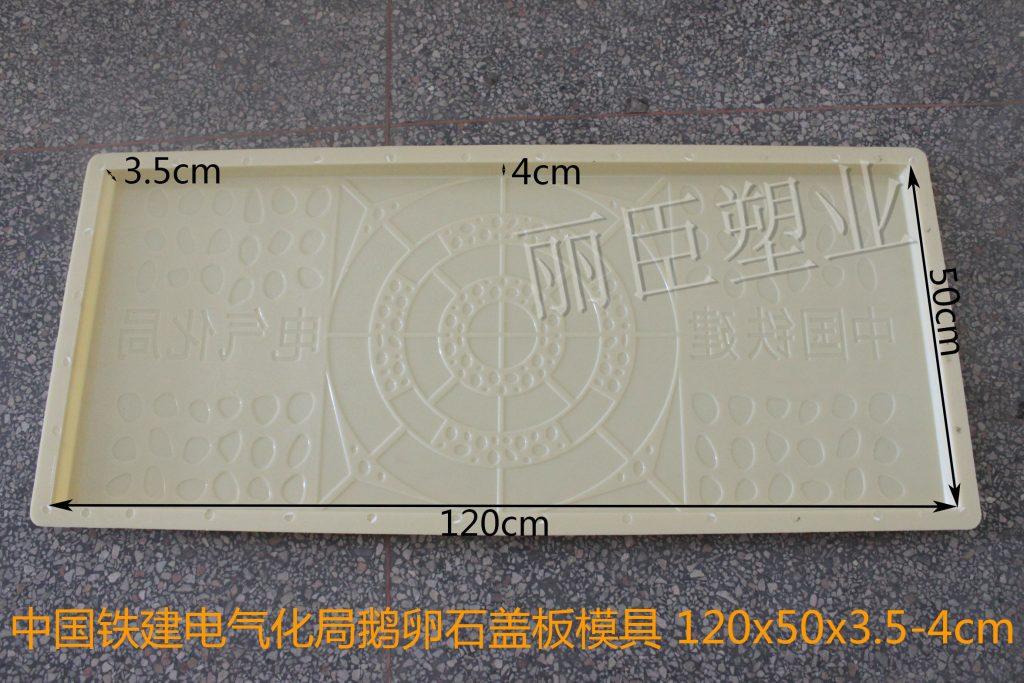 中国铁建电气化局鹅卵石电力盖板塑料模具
