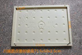 川藏铁路圆点盖板带铁标模具