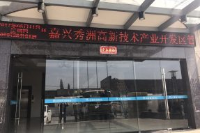 嘉兴秀洲高新技术产业开发区管委会莅临丽臣参观指导