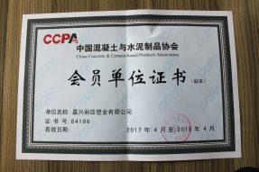热烈祝贺丽臣塑业成为中国混凝土与水泥制品协会会员