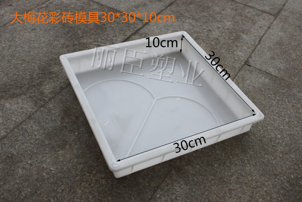 大梅花彩砖塑料模具