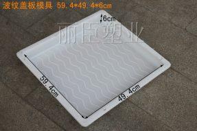 预制混凝土波纹高速盖板模具