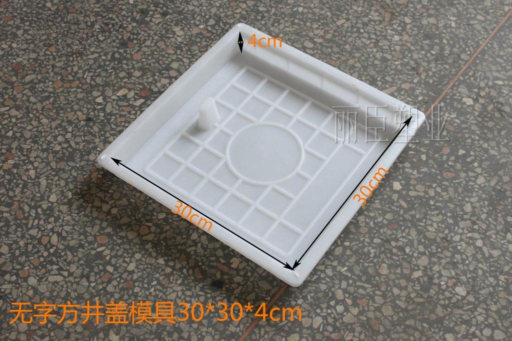水泥井盖塑料模具