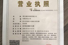 关于嘉兴丽臣塑业有限公司名称变更的通知