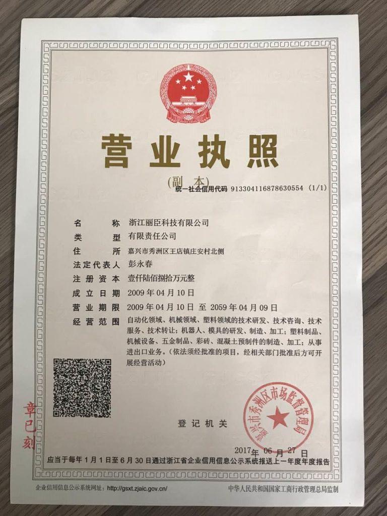 浙江嘉兴科技有限公司营业执照