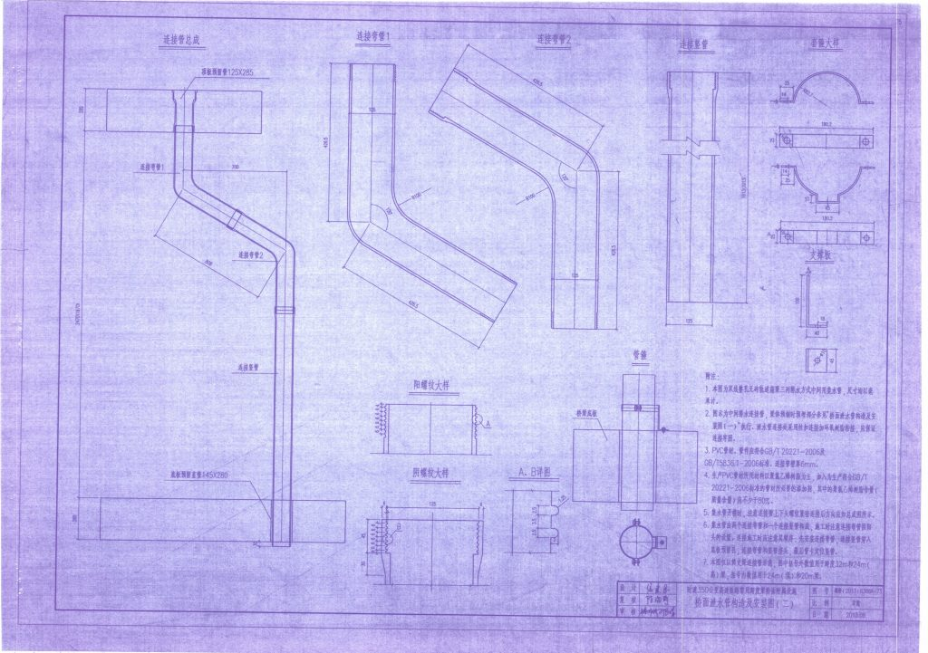 管箍安装图