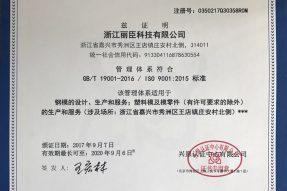 热烈祝贺我司荣获ISO9001认证