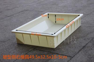 ABS坡型侧石塑料模具